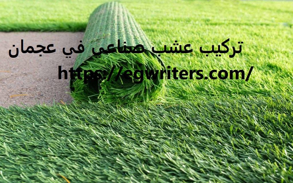 تركيب عشب صناعي في عجمان