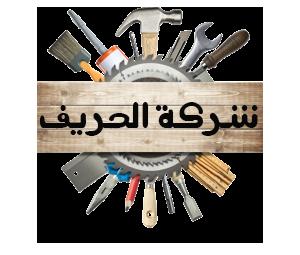 شركة الحريف |0555691907 Logo